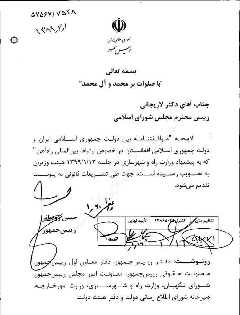 لایحه موافقتنامه بین دولت ایران و دولت افغانستان درخصوص ارتباط بین المللی راه آهن